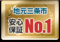 地元三条市安心保証 No.1