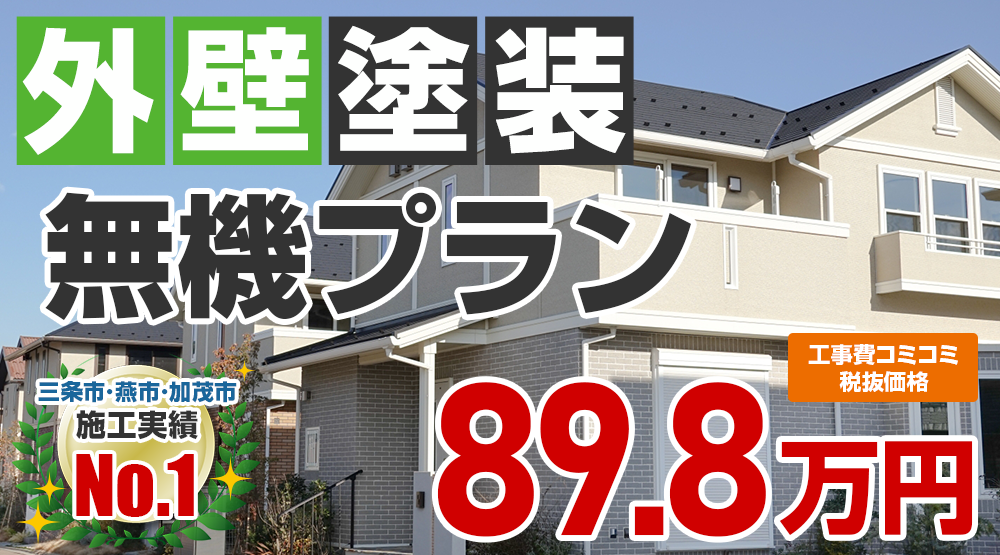 無機プラン塗装 89.8万円